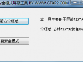 Win7无盘客户机禁用f8安全模式以及最后一次正确配置方法