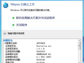 点击易乐游创建的桌面快捷方式提示:yileyoo已停止工作解决方案