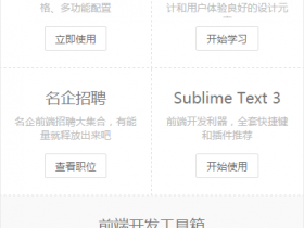大前端DUX实现右侧主题推荐及前端开发小工具方法
