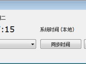 iTimeSync时间同步软件v2.3.4.0绿色中文版