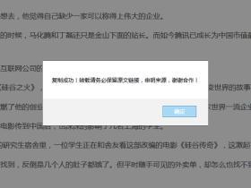 WordPress复制文章内容弹出版权提示框