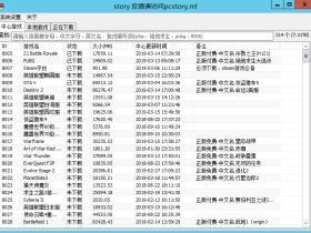 【游戏下载器】pcstory 4.5 云更新平台蘑菇游戏自动更新软件