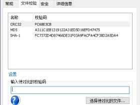 HashTab v5.2.0.14 汉化绿色版 (给文件属性增加MD5,CRC,SHA等摘要验证)