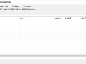 【深蓝出品】文件指纹,MD5,SHA 快速批量拖动获取 V3.6 绿色单文件版