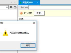设置好ftp后用xftp连接提示无法打开,无法显示远程文件夹