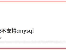 【网站建设】thinkphp3.2在php7下运行出现错误系统不支持mysql