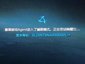【魔兽世界】怀旧服 agent进入睡眠模式 解决 19.10.13更新