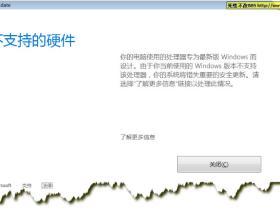 """【系统更新】安装VC组件或系统补丁(Windows更新)提示 0x80240037 或""""不支持的硬件""""的解决办法"""