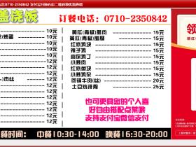 【网吧工具】网吧外卖点餐菜单2.0