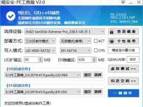 【WINPE系统】暗安全-PE工具箱V2.1 2019年4月13日更新