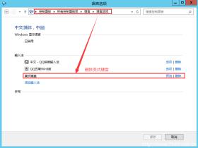 16Q2 Windows Server 2012在部分输入框输入中文后显示为???解决方案