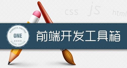 """WordPress大前端DUX主题之""""前端工具箱""""代码分享"""