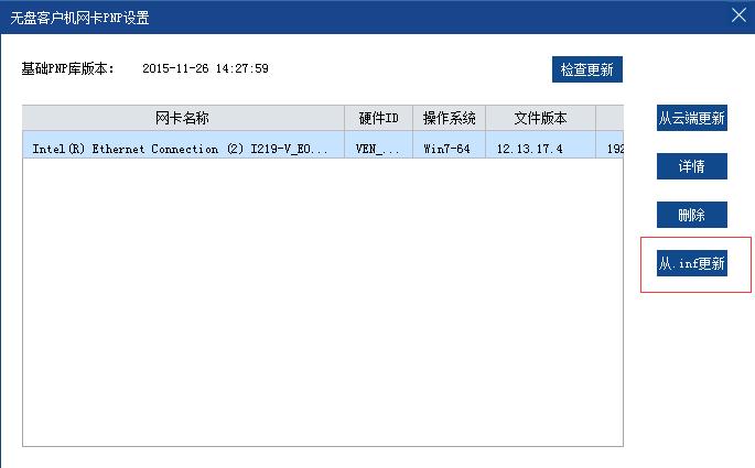 板载的intel I219-V 网卡无法启动、速度慢问题解决办法