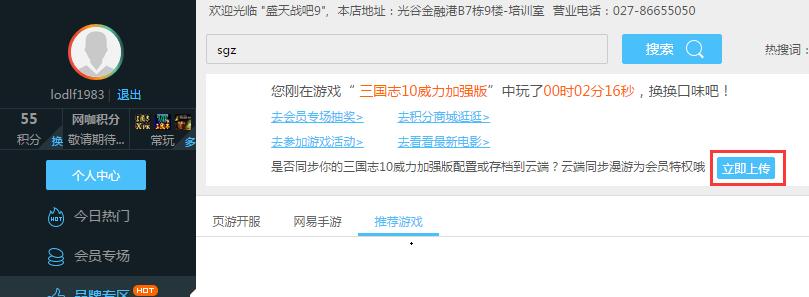 易乐游乾坤版之游戏存档