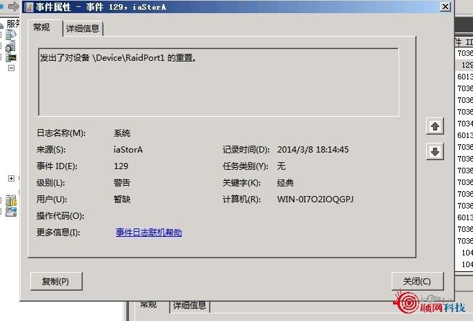 """系统日志提示""""发出对设备\device\raidport1的重置"""""""
